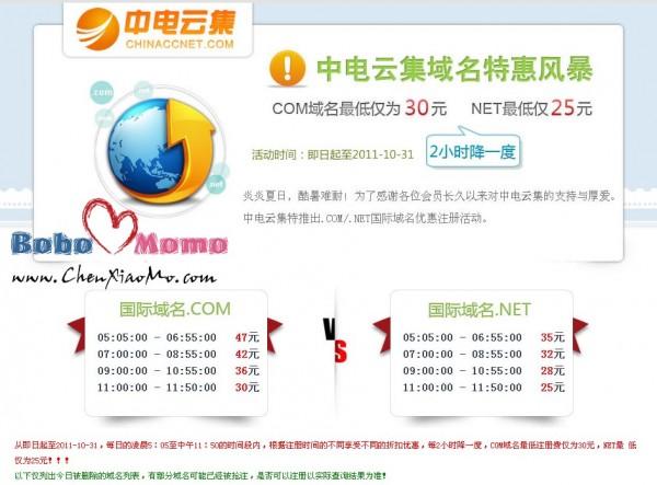 中电云集8月域名特惠风暴 COM30元 NET25元