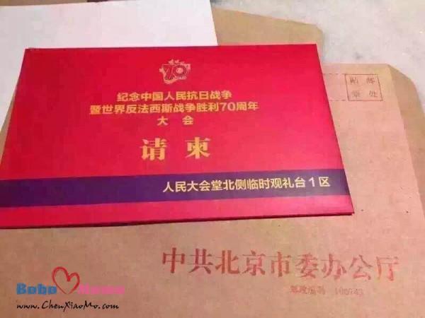 93月饼邀请函